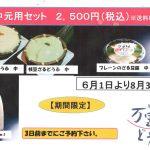 万理姫どうふお中元2500円セット