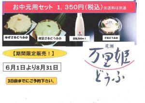 万理姫どうふお中元1350円セット