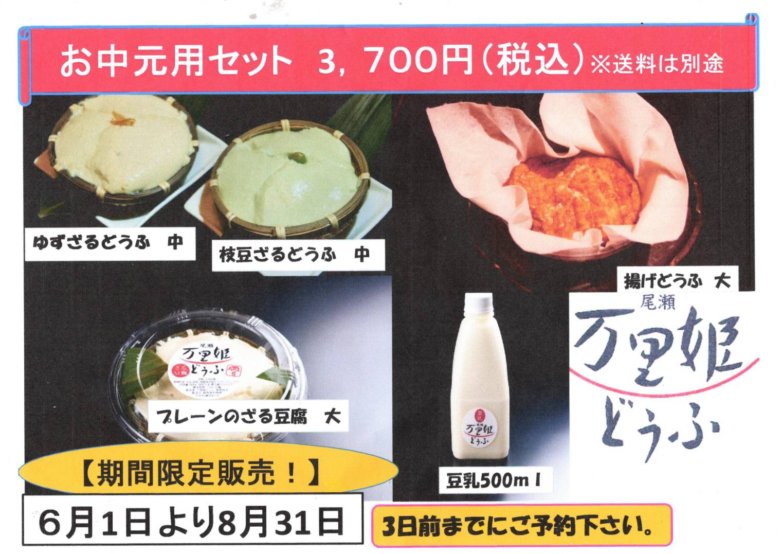万理姫どうふお中元3700円セット